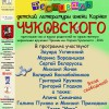 Победители литературной премии дедушки Корнея