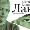 По «Лавру» Евгения Водолазкина снимут фильм