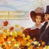 Всемирный Пушкин: конкурс для почитателей Пушкина