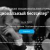 Открыт семнадцатый сезон премии «Нацбест»