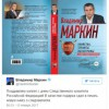 Экс-сотрудник СКР Владимир Маркин анонсировал новую книгу