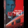 Елена Чижова «Китаист». Редакция Елены Шубиной, 2017
