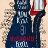 Карин Ламбер «Дом, куда мужчинам вход воспрещен». Фантом пресс, 2017