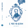Артем Ефимов «С чего мы взяли? Три века попыток понять Россию умом»