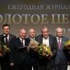 Вручение юбилейной премии «Золотое перо России»