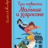 Астрид Линдгрен «Три повести о Малыше и Карлсоне». Махаон: Азбука-Аттикус, 2017