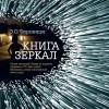 Эуджен Овидиу Чирóвици «Книга зеркал». Азбука-Аттикус, 2017
