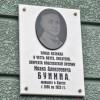 В честь Ивана Бунина в Одессе открыли мемориальную доску