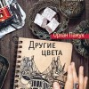 Орхан Памук «Другие цвета». Азбука, Азбука-Аттикус, 2017