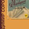 Выход нового романа Владимира Сорокина ожидается в начале марта