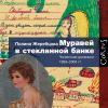 В Екатеринбурге пройдет спектакль по чеченским дневникам Полины Жеребцовой