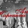 «Анна Каренина» Л. Н. Толстого в акватинтах художника Александра Алексеева