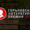 Стартовала Горьковская литературная премия