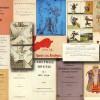 Второй аукцион редких книг и рукописей в Санкт-Петербурге