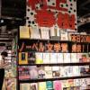 В Японии начались продажи нового романа Мураками