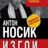 Издательством «Алгоритм» выпущена фальшивая книга Антона Носика