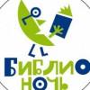 В этом году «Библионочь» будет проходить с 22 на 23 апреля