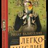 Ринат Валиуллин «Легкомыслие». АСТ, 2017