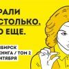 Книжный фестиваль воспользовался образом жертвы изнасилования для сбора денег