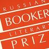 Будет ли «Русский Букер»?