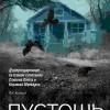 В Россию приезжает автор нашумевшей трилогии «Сосны» — Блейк Крауч