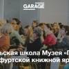 В Музее современного искусства «Гараж» будет открыта издательская школа
