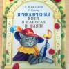 Софья Прокофьева, Генрих Сапгир «Приключения Кота в сапогах и шляпе». Флюид, 2017