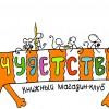 В Петербурге открыли детский книжный магазин «Чу!Детство»