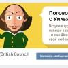 Британским советом запущен бот, говорящий цитатами из Уильяма Шекспира