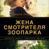 Диана Акерман «Жена смотрителя зоопарка». «Азбука», 2017