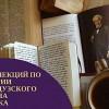 Франкотека запускает цикл бесплатных лекций по истории французского романа XIX века