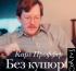 Презентация книги «Без купюр» Карла Проффера