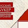 «Русским Букером» открыт новый сезон