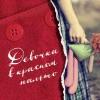 Кейт Хэмер «Девочка в красном пальто». Like Book, 2017