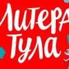 Состоится 2-й фестиваль детской книги «ЛитераТула»