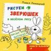 Павел Линицкий «Рисуем зверюшек в веселом лесу» Книга-альбом. Питер, 2017