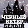 Исследование шефа московского бюро FT о евразийстве: Галина Юзефович – о книге «Черный ветер, белый снег»