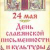 24 мая — День славянской письменности и культуры