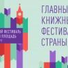Приглашаем на книжный фестиваль «Красная площадь»!