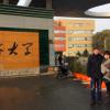 В Китае открыт культурный центр имени Есенина