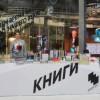 В «Сколково» пройдет книжная ярмарка Urban Art Market