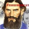 Объявлен конкурс на лучший портрет русского писателя