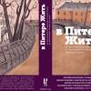 «Лабиринтом» запущен квест по мотивам книги «В Питере жить»