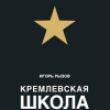 Названы лауреаты премии «Деловая книга в России»
