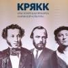 Оглашены дата, а также тема XI Красноярской ярмарки книжной культуры