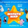 В Москве на ВДНХ проходит фестиваль развлечений для детей «Мультимир»