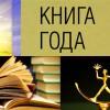 Начали прием заявок на «Книгу года» – 2017
