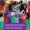 О языках на'ви и дотракийском, мифах XXI века расскажут на «Красной площади»