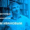 В Парке Горького состоится встреча с историком Сергеем Ивановым