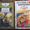 В библиотеках Архангельской области убирают классиков с полок